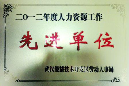 武漢經開商管獲評2012年度先進人力資源單位