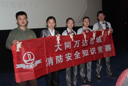大同影城華林店舉辦2013年消防安全知識競賽