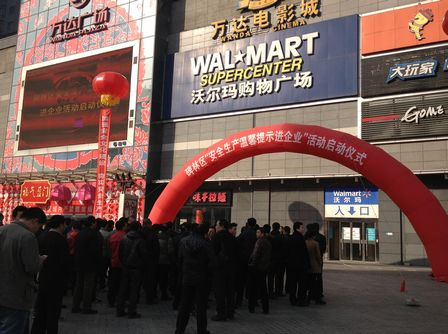 """西安碑林萬達廣場舉辦""""安全生產溫馨提示進企業""""活動啟動儀式"""