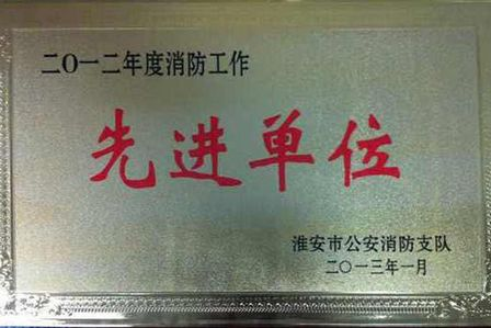 淮安萬達百貨連續兩年獲得淮安市消防先進單位