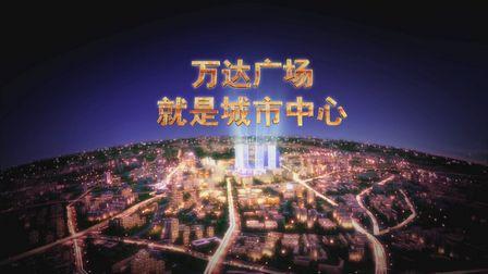 """新版""""萬達廣場""""廣告3月1日登陸央視"""