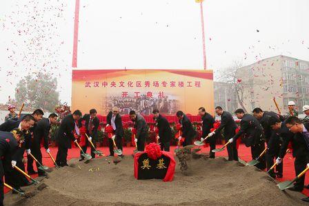 武漢中央文化區秀場專家樓盛大奠基