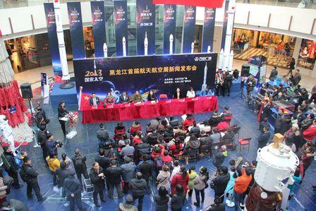 黑龍江省首屆航空航天科普展亮相大慶萬達廣場