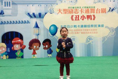 合肥天鵝湖萬達廣場舉辦周末童樂家庭日活動