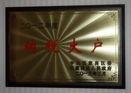 """宜昌萬達廣場獲""""納稅大戶""""榮譽稱號"""