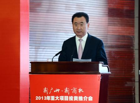 王健林董事長出席廣州投資推介會