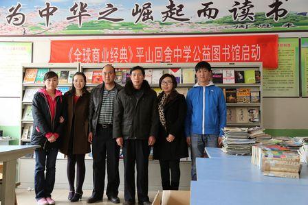 《全球商業經典》平山回舍中學公益圖書館啟動